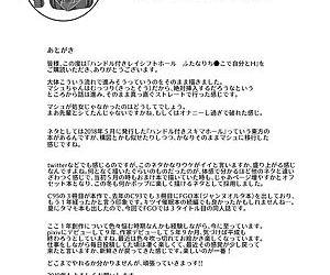 Handle-tsuki Rayshift Hole - Futanari Chinko de Jibun to H