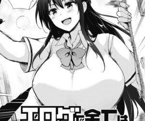 Eroge de Subete wa Kaiketsu Dekiru! Ch. 1