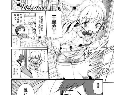 Shitsukeai - part 6