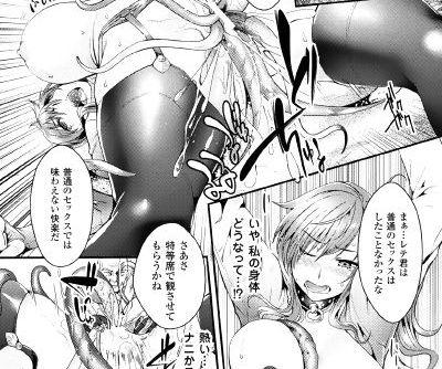 Haiboku Otome Ecstasy Vol. 6 - part 5