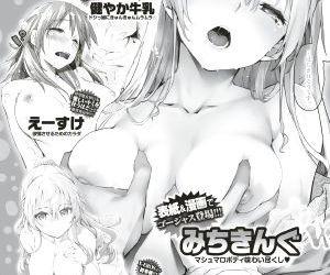 COMIC Shitsurakuten 2018-06 - part 16