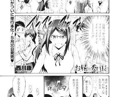 COMIC Penguin Club Sanzokuban 2018-05 - part 5