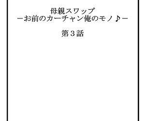 Hahaoya Swap - Omae no Kaa-chan Ore no Mono 2