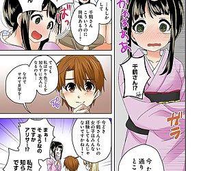 Kosuhame ~Kininaru Bukatsu no Anoko to Ecchi!~ 1-3 - part 3