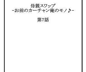Hahaoya Swap - Omae no Kaa-chan Ore no Mono 4