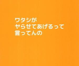 Watashi ga Yarasete Ageru tte Itten no