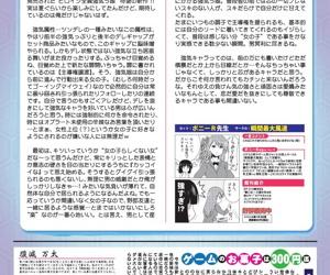 月刊めろメロ 2013年12月号