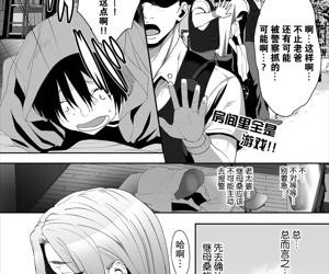 Zessan Haishinchuu Gibo Nikubenki Keikaku! Ch. 3