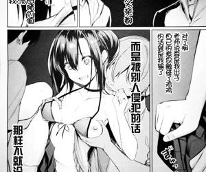 Saimin Gakusei Shidou ~Amagusa Nao no Baai~Kouhen1